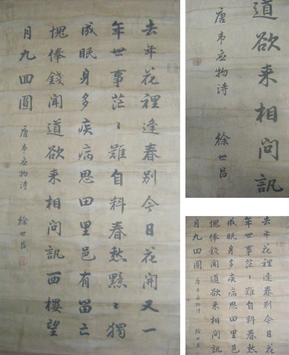 徐世昌书法2 哈尔滨高古玉字画交易 九鼎艺术商行 中国书